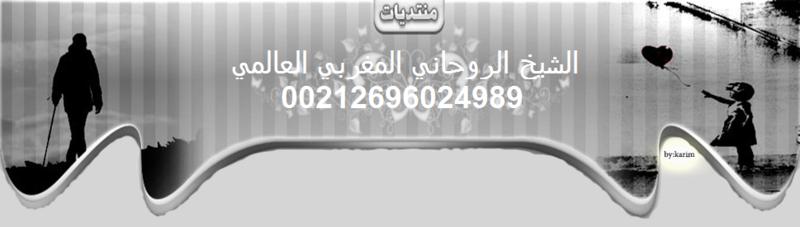الشيخ الروحاني المغربي العالمي