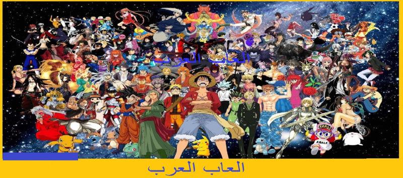 العاب العرب