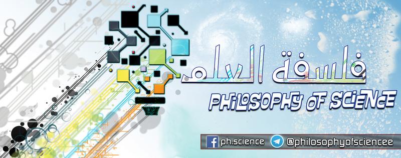 فلسفة العلم