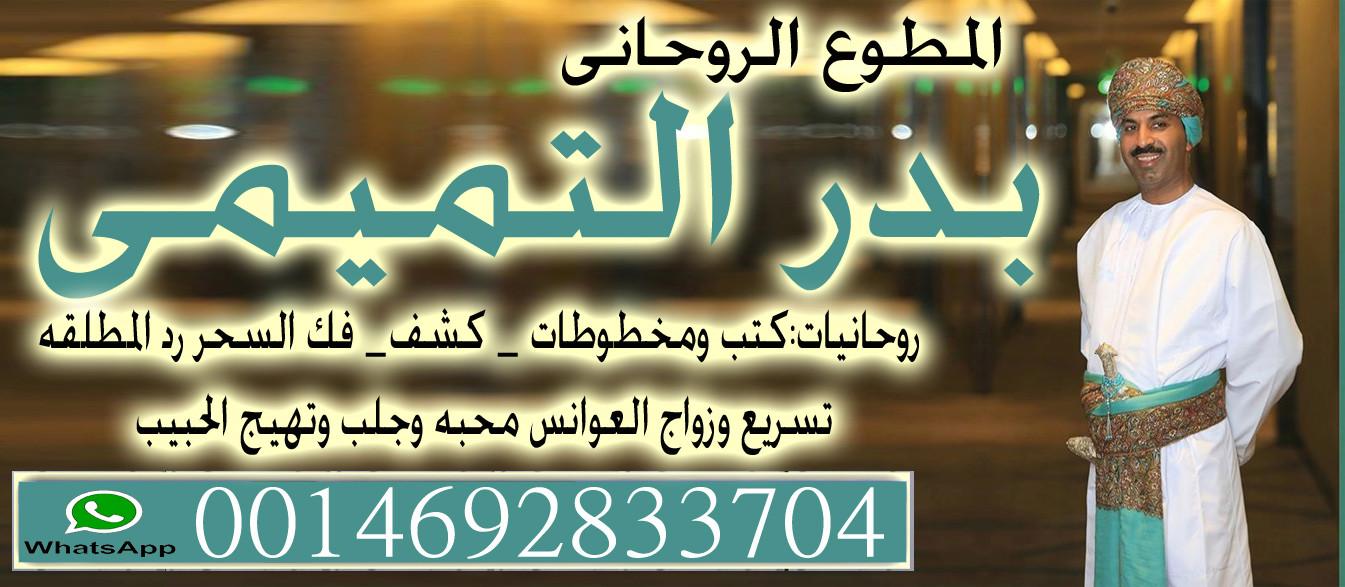 فلكي روحاني عماني في عمان - محافظة شمال الشرقية
