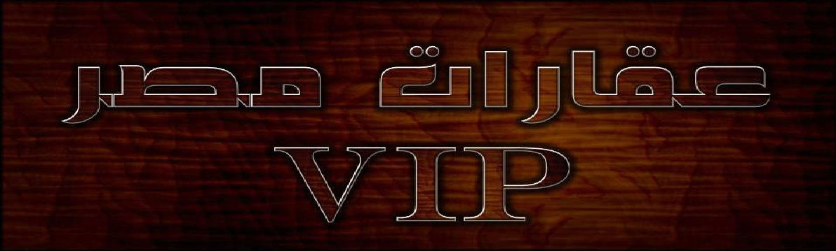 منتديات عقارات مصر vip