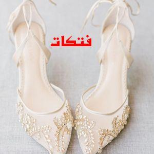 أحذية للعرايس